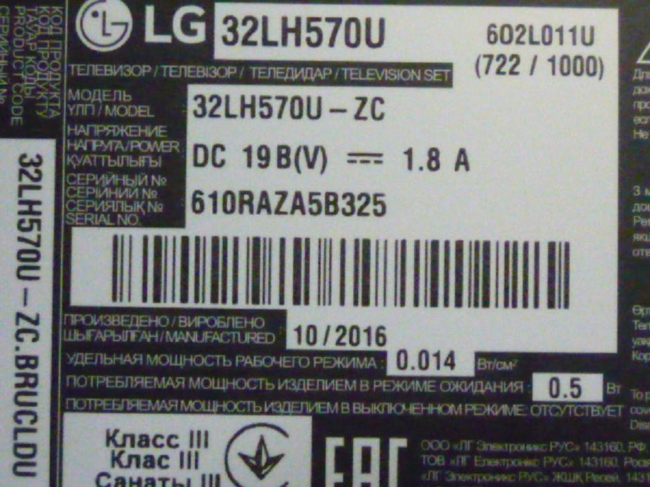 Плати від LЕD TV LG 32LH570u-ZC.BRUCLDU поблочно, в комплекті (матриця розбита).