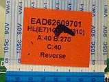 Плати від LЕD TV LG 32LH570u-ZC.BRUCLDU поблочно, в комплекті (матриця розбита)., фото 4
