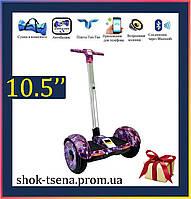 Мини-сигвей c ручкой Smart Balance Wheel A8 10.5 дюймов Фиолетовое небо Сигвей минискутер Scooter Смарт баланс