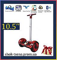 Мини-сигвей c ручкой Smart Balance Wheel A8 10.5 дюймов Красное пламя Сигвей минискутер Scooter Смарт баланс