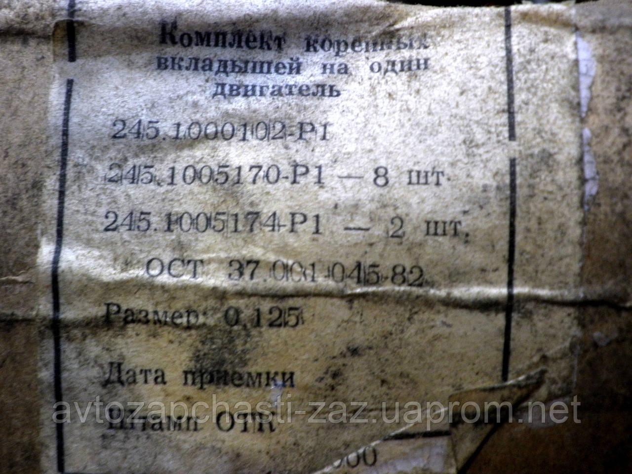 Вкладыши коренные первого Вкладыши Таврия. Коренные вкладыши МеМЗ-245. Ремонтные  вкладыши СЕНС. 6f2dd0e86b7