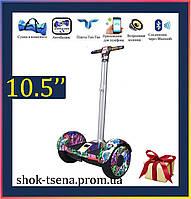 Мини-сигвей c ручкой Smart Balance Wheel A8 10.5 дюймов Граффити Сигвей минискутер Scooter Смарт баланс