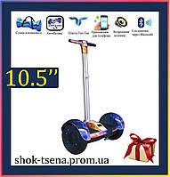 Мини-сигвей c ручкой Smart Balance Wheel A8 10.5 дюймов Красное небо Сигвей минискутер Scooter Смарт баланс