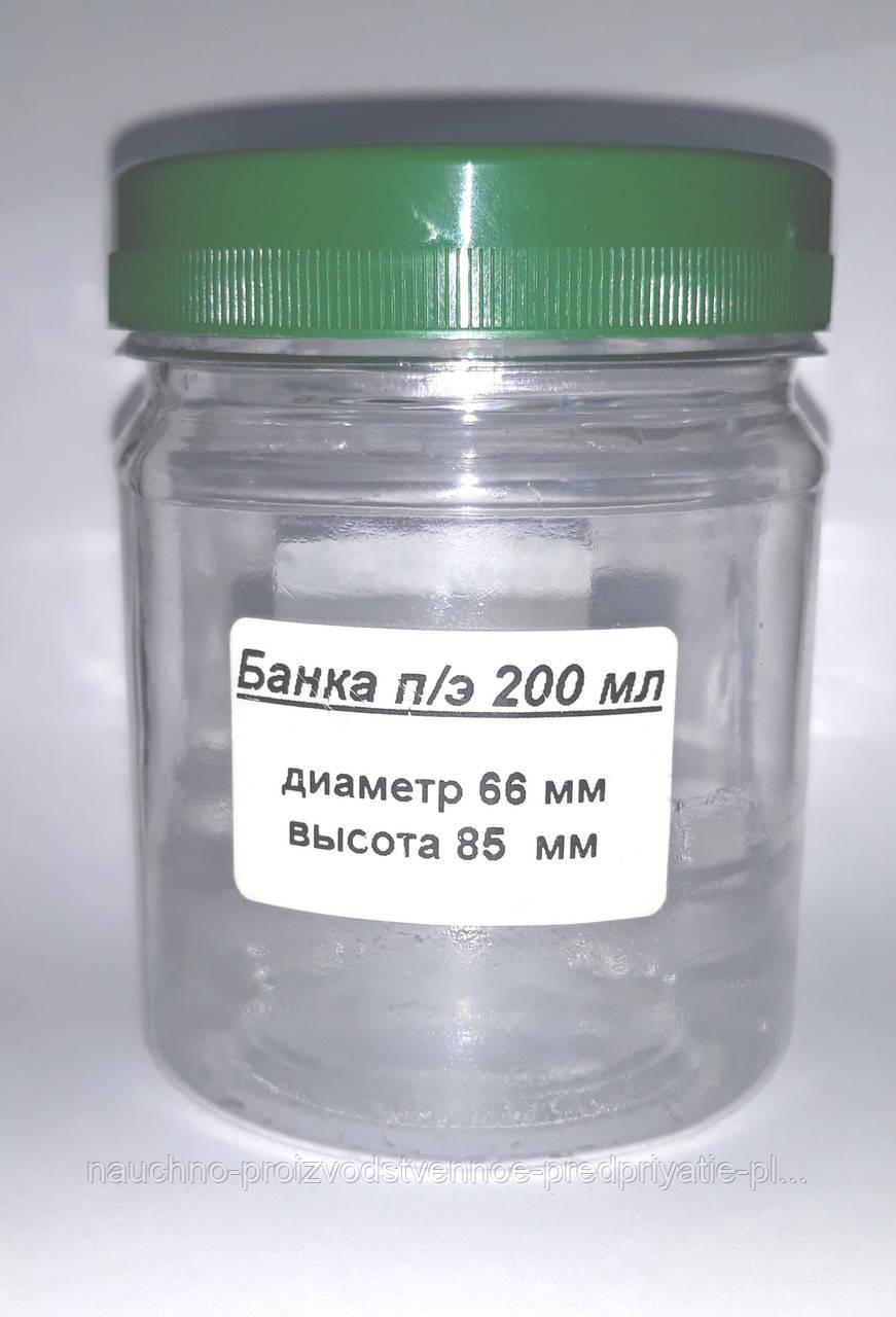 Пластикова Баночка (ПЕТ) харчова 200мл.
