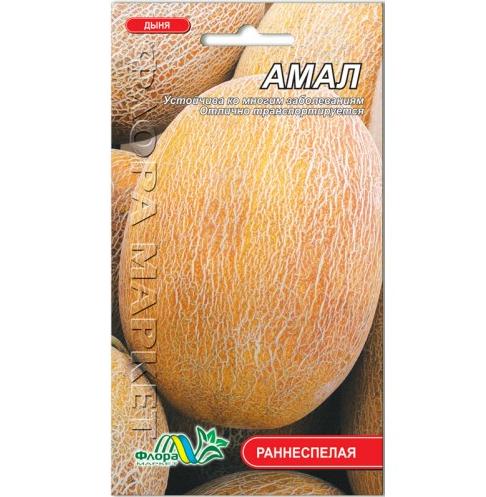 Семена Дыня Амал раннеспелый 1 г