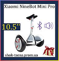 Гироскутер мини-сигвей Segway Xiaomi Ninebot Mini PRO White Гироборд Ксяоми Найн Бот Мини ПРО