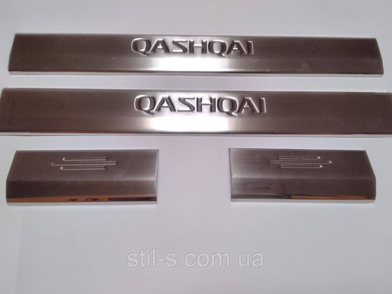 Накладки на пороги (на пластик) NISSAN QASHQAI (2007-2013)