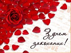 Сервісний центр «Коса-Сервіс» вітає Вас з Днем Святого Валентина!