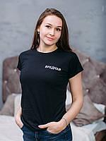 """Футболка женская с принтом """"Вредная"""""""