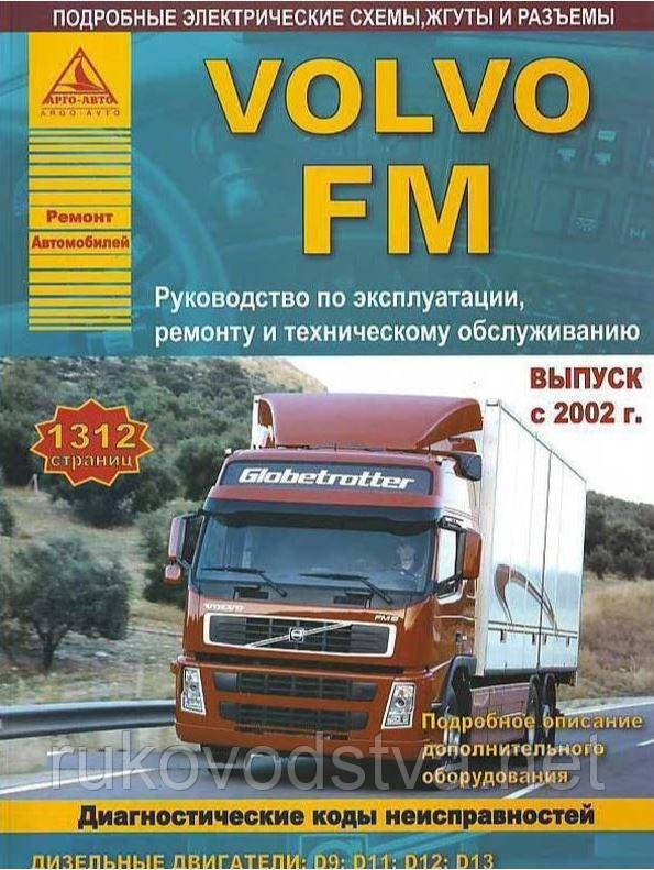 Книга Volvo FM с 2002-13 Руководство по ремонту, обслуживанию, эксплуатации