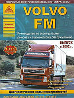 Книга Volvo FM с 2002-13 Руководство по ремонту, обслуживанию, эксплуатации, фото 1
