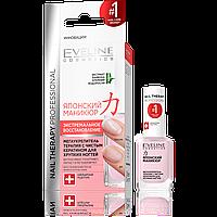 Средство японский маникюр для хрупких ногтей с кератином «Nail Therapy» 12 мл, Eveline Cosmetics, Эвелин