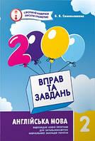 Англійська мова Синельникова 2 клас 2000 вправ і завдань