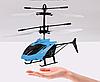 Вертолет летающий от руки Детский вертолет Подарок сыну Игрушка вертолет Подарок ребенку, фото 3