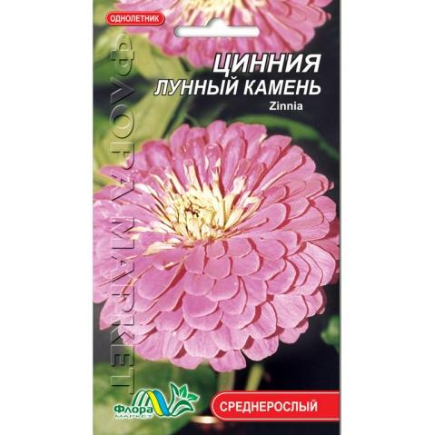 Цинния розово-сиреневая Лунный камень цветы однолетние, семена 0.6 г