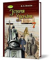 7 клас | Історія України. Підручник | Власов В.С.