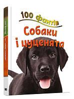 """Книга """"100 фактів про собак і цуценят"""", Стів Паркер   Країна мрій"""