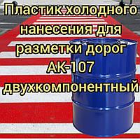 Пластик холодного нанесения для разметки дорог АК-107 двухкомпонентный, 30кг+0,5