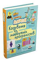 """Книга """"Scratch. Кодування для майбутніх програмістів"""",    Країна мрій"""