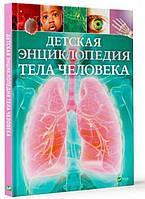 """Книга """"Детская энциклопедия тела человека"""", Клер Гиберт   Виват"""