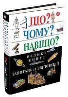 """Книга """"Що? Чому? Навіщо? Велика книга запитань та відповідей, 2-е видання"""",    Країна мрій"""