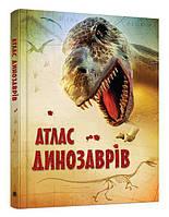 """Книга """"Атлас динозаврів"""",    Країна мрій"""