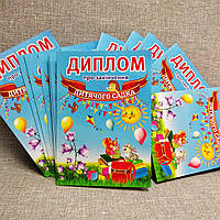"""Диплом для випускника дитячого садка Солнышко група """"Звоночек"""""""