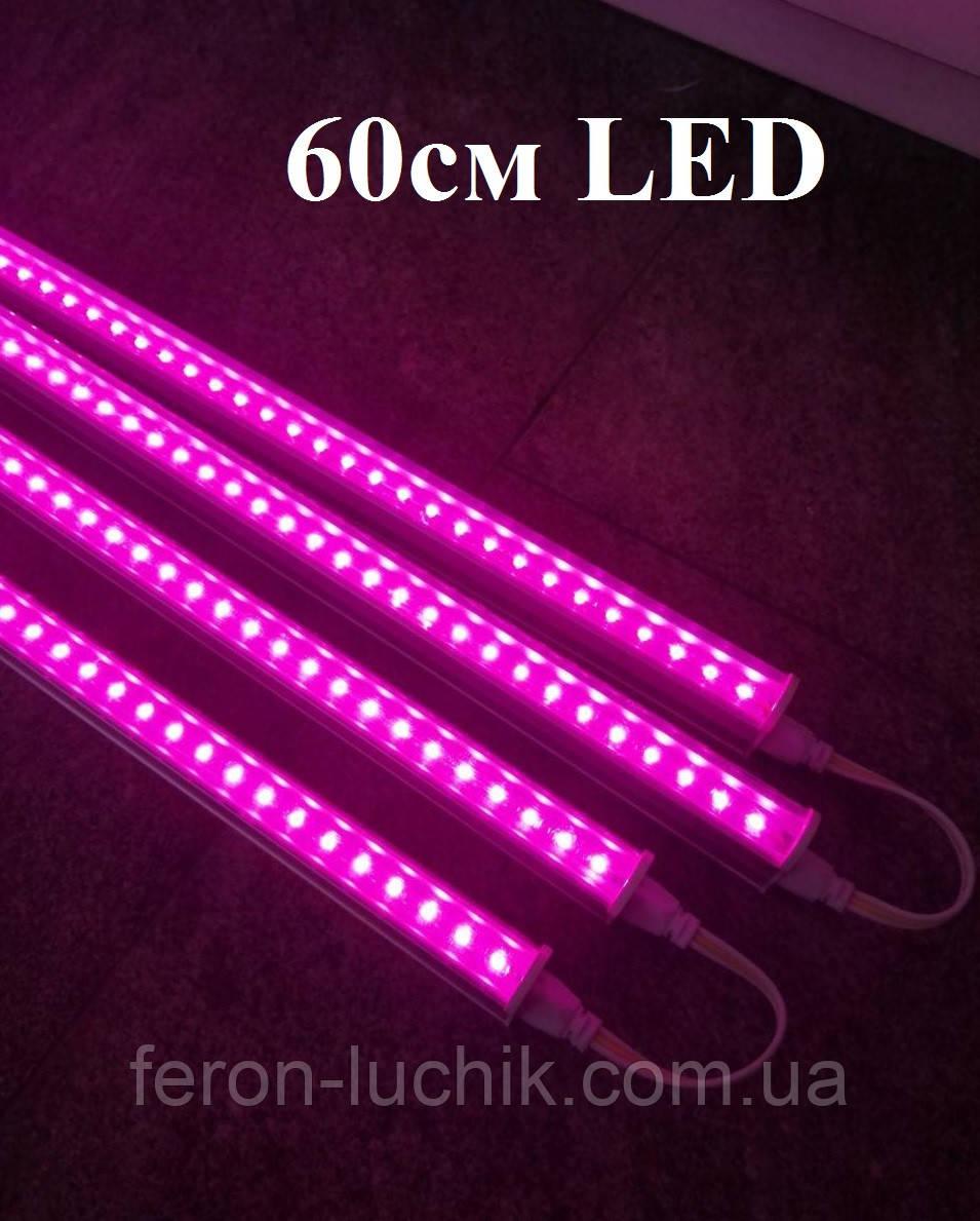 Фитосветильник линейный светодиодный (Фитолампа) для растений 60см 9W SunLight LED
