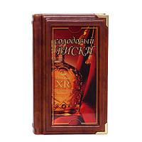 Книга кожаная Солодовый виски