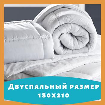 Двуспальные одеяла 180x210