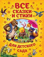 «Все сказки и стихи для детского сада» Заходер Б.В., Усачев А.А., Чуковский К.И.