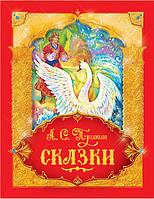 « Сказки» Пушкин А.С.