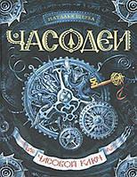 «Часодеи 1 Часовой ключ» Щерба Н.В.