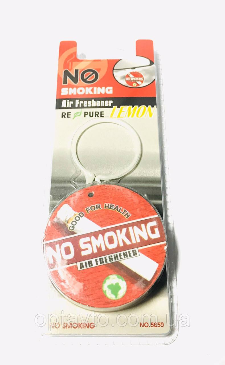 Ароматизатор автомобильный NO SMOKING на зеркало и обдув. Лимон