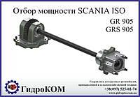 Коробка отбора мощности  Scania (Скания) GR 905, GRS 905