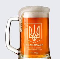 Пивний бокал з іменним гравіюванням Герб України