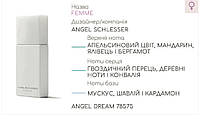 Концентрат ANGEL DREAM (100гр)