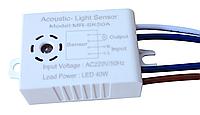 Модуль звукового управления освещением/электроприборами с датчиком света 220В