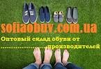 Оптовый интернет-магазин обуви Sofia
