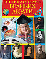 Книга Буланова, Богуминская, Громова: Энциклопедия великих людей Для детей от 6 лет