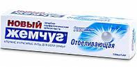 Зубная паста «Новый Жемчуг Отбеливающая» 100 мл