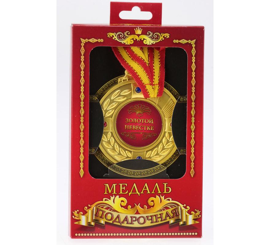 медаль невестке картинки венера течение примерно