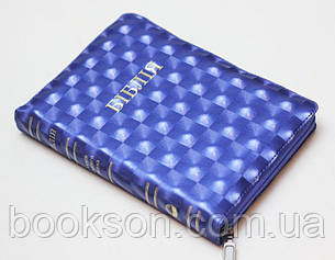 Біблія (синя 3D, шкірзам, золото, індекси, блискавка, 13х18), фото 2