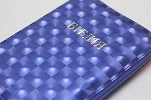 Біблія українською мовою (синя 3D, шкірзам, 13х18), фото 3