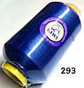 Нитка для оверлока Електрик 150D 293тон текстурована Kiwi 20000м