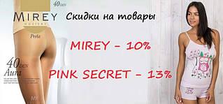 Розпродаж товарів Pink Secret і Mirey!