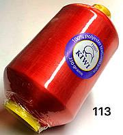 Нитка для оверлока Красная 150D 113тон текстурированная Kiwi 20000м