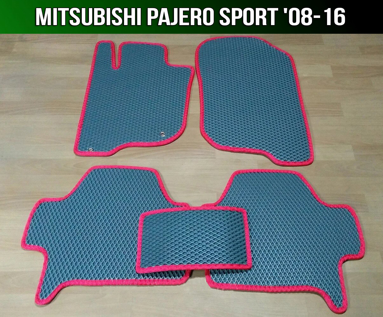 ЕВА коврики на Mitsubishi Pajero Sport '08-16. Ковры EVA Митсубиси Паджеро Спорт Мицубиси