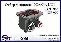 Коробка отбора мощности  Scania (Скания) GRH 900, GR 900 UNI