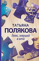 Голос, зовущий в ночи. Татьяна Полякова